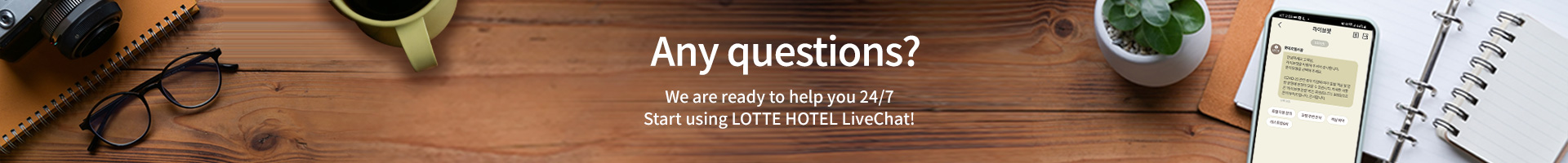 Lotte Hotel LiveChat