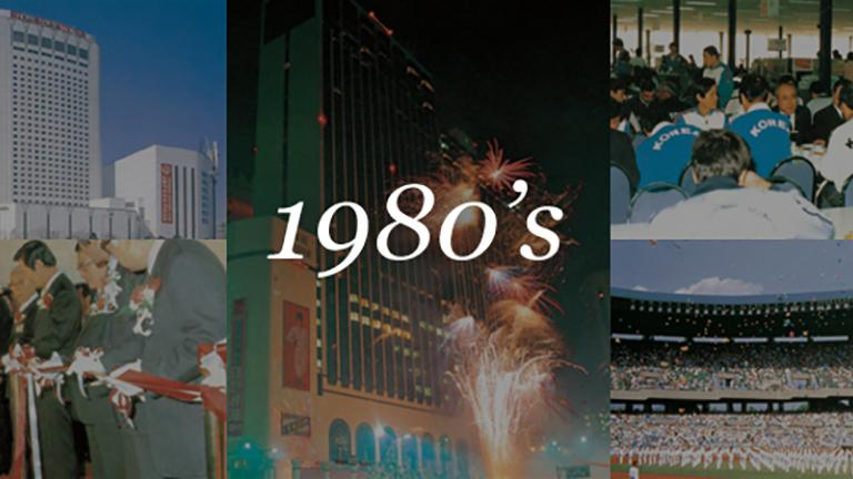 Lotte Hotel Global - History - 1980