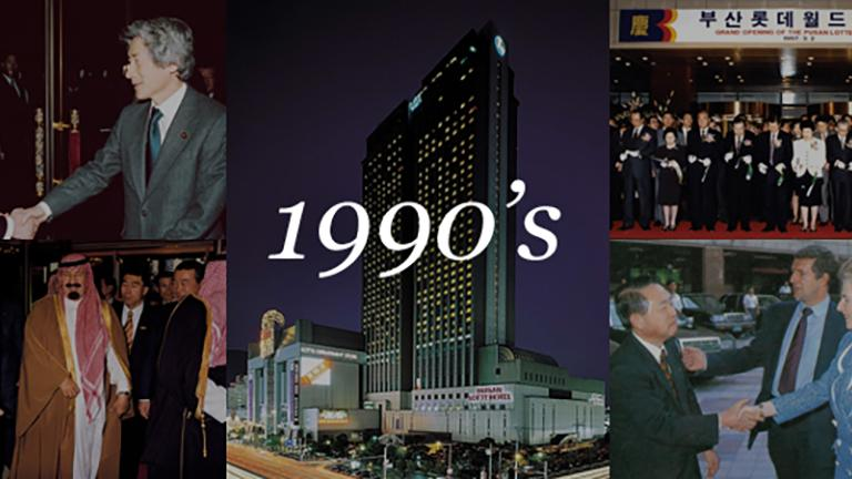 Lotte Hotel Global - History - 1990